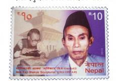 Postal Stamp, Late Moti Kaji Shakya